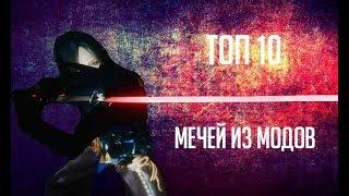 Топ 10 мечей из модов - Skyrim Mods