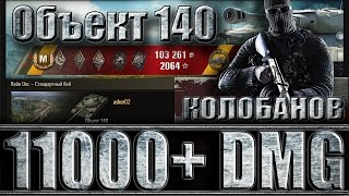 ОБЪЕКТ 140 10 ФРАГОВ, КОЛОБАНОВ (11K+ DMG). Лайв Окс - лучший бой Object 140 World of Tanks.