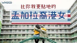 ▍同是香港人,不同的外表
