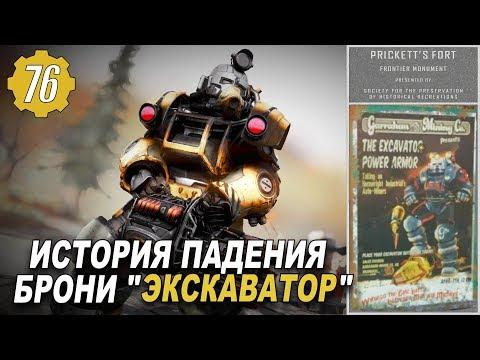 Fallout 76 - ВСЁ О НОВОЙ СИЛОВОЙ БРОНЕ