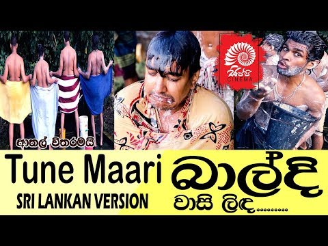 Download බාල්දි | BAALDHI | TUNE MAARI PARODY VERSION [SIPPI CINEMA] HD Mp4 3GP Video and MP3