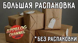 Большая распаковка без распаковки