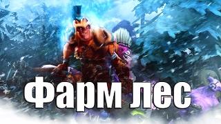 ДОТА 2 ФАРМ ЛЕС ТРОЛЬ Patch 7.02