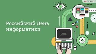 Российский День информатики
