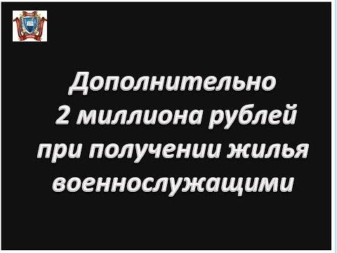 Дополнительно 2 миллиона рублей при получении жилья военнослужащими