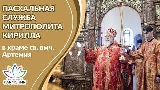 Пасхальная служба митрополита Кирилла в храме св. вмч. Артемия - 14 апреля 2018 года. Михайловск