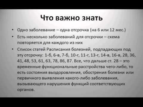 """Отсрочка от армии по состоянию здоровья (категория годности """"Г"""")"""