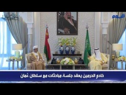 عاجل : خادم الحرمين يعقد جلسة مباحثات مع سلطان عُمان