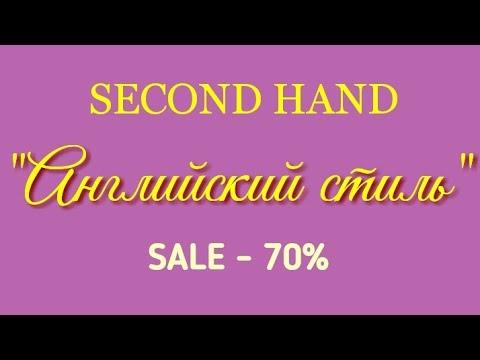 """СЕКОНД ХЕНД """"Английский стиль"""" / Elena Pero"""