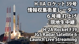 【現地中継】H-IIAロケット39号機打上げ / H-2A Rocket F39 IGS Radar Satellite-6 Launch Live Streaming