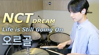 NCT DREAM - 오르골 (Life Is Still Going On) DRUM COVER