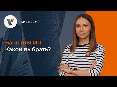Банк для ИП. Какой выбрать?