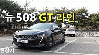 [한상기] 뉴 508 GT 라인 2.0 디젤 시승기