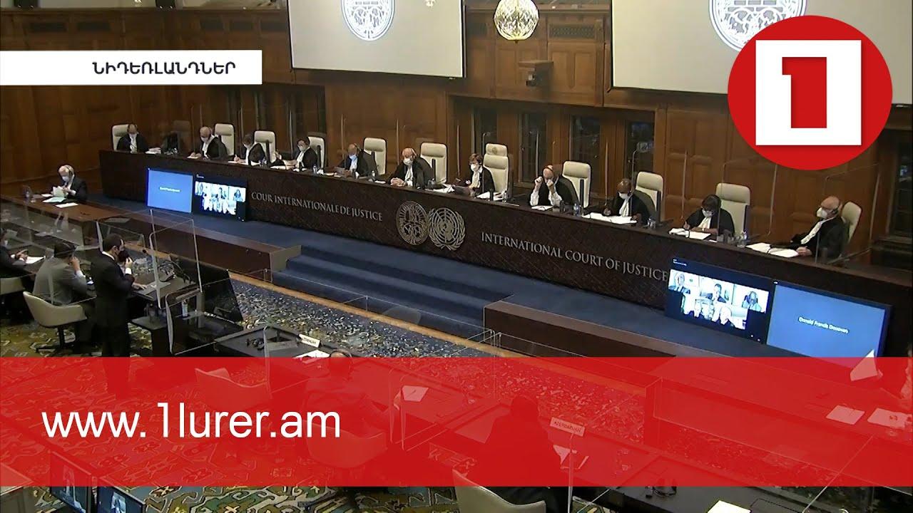 Հայկական կողմի հստակ հակափաստարկները Բաքվի մեղադրանքներին՝ ՄԱԿ արդարադատության դատարանում