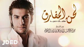 تحميل و مشاهدة سلمان حميد - لحن المفارق   Salman Hameed - Lahen Al Mfareq MP3