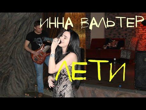 Инна Вальтер - Лети. Ремикс