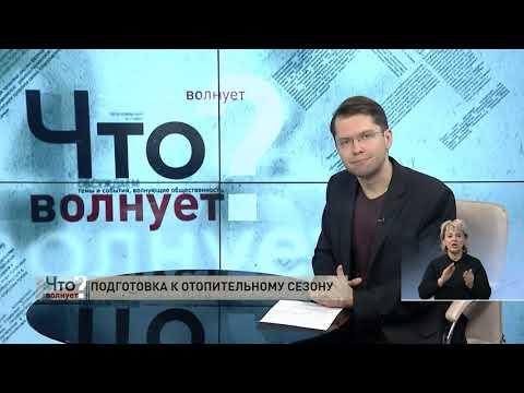 Подготовка Ростовской области к предстоящему отопительному периоду 2020- 2021 годов