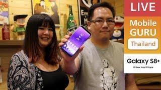 รีวิว Samsung Galaxy S8+ สมาร์ทโฟนหน้าจอไร้ขอบ พรีเมี่ยมยิ่งกว่าเดิม