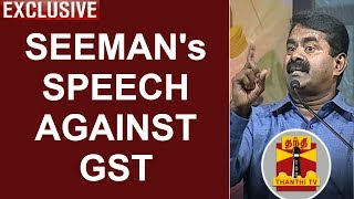 Makkal Mandram: NTK Leader Seeman's Speech against GST | Thanthi TV