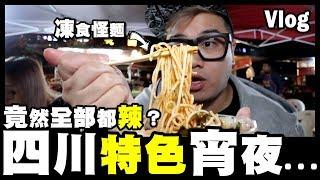 【Vlog】四川特色宵夜!竟然全部都係辣咩?!