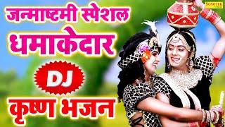 2020 कृष्ण जन्माष्टमी स्पेशल धमाकेदार DJ भजन। माखन की मटकिया | Krishna Janmastami Special Bhajan2020 - Download this Video in MP3, M4A, WEBM, MP4, 3GP