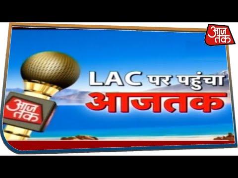 चीन को करारा जवाब देने के लिए भारतीय सेना तैयार, देखें LAC से ताजा हाल