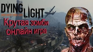 Dying Light - крутая онлайн зомби игра (Летсплей)