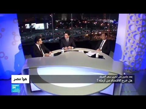 العرب اليوم - وضع الاقتصاد المصري مرور بعد عامين على تحرير سعر الصرف