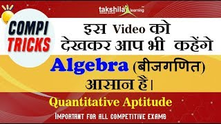 Algebra (बीजगणित) Compi Tricks For SSC, Banking & Railways