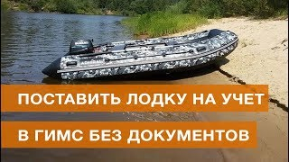 Постановка на учет гидроцикла в москве