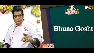 Bhuna Gosht Recipe | Aaj Ka Tarka | Chef Gulzar I Episode 977