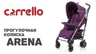 Коляска прогулочная CARRELLO Arena Len CRL-8504 Jasper Green от компании lenigo - видео