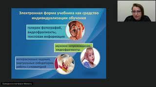 Использование информационных инструментов в педагогической деятельности учителя ИЗО