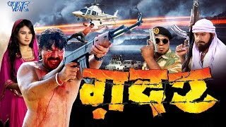 Gadar - Superhit Bhojpuri Full Movie - Pawan Singh, Nidhi Jha, Neha Singh