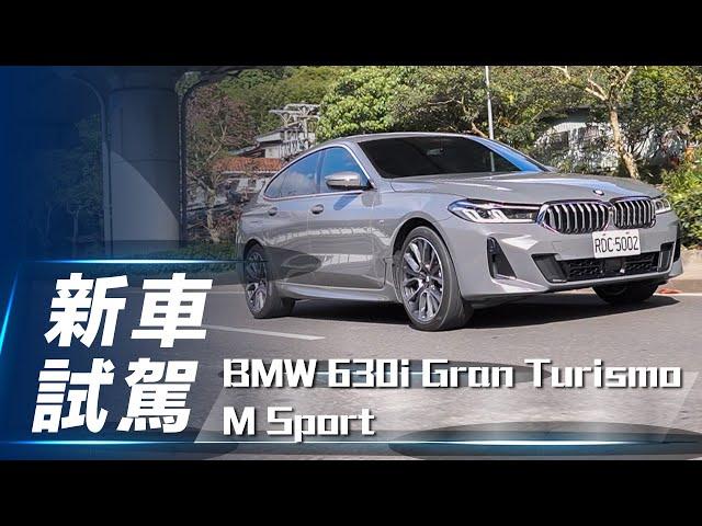 【新車試駕】BMW 630i Gran Turismo M Sport|品味生活 自在壯遊【7Car小七車觀點】