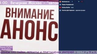 """Анонс: 14:00, Вечерняя Москва - """"автономный интернет""""."""
