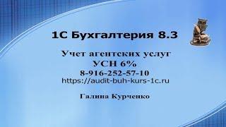 Учет агентских договоров, УСН 6 % в 1С Бухгалтерия 8.3, отрывок Мастер-класса