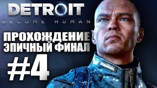 ВОССТАНИЕ МАШИН. ЭПИЧНЫЙ ФИНАЛ! - Detroit: Become Human - #4 [Стрим, Прохождение, Обзор]