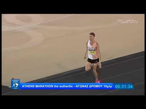Ο τερματισμός του Γιώργου Τάση στα 10 χλμ | 09/11/2019 | ΕΡΤ