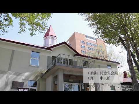 学校法人酪農学園 紹介動画02