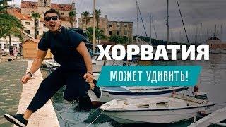 Отдых в Хорватии: курорты, острова, пляжи, Плитвицкие озера. Цены на отели и авиабилеты