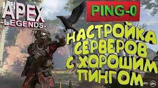 Apex Legends -Better Graphics with ReShade - Самые лучшие видео