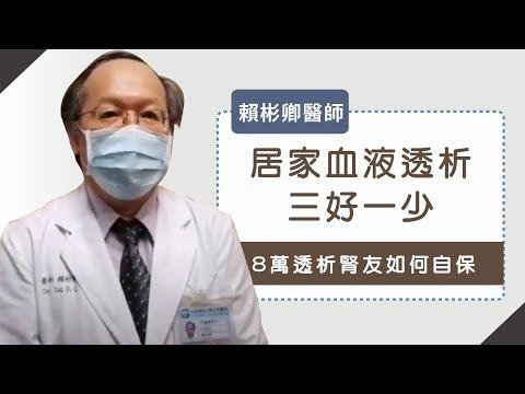 謹腎防疫》避免群聚感染「居家血液透析」洗腎治療的新選擇