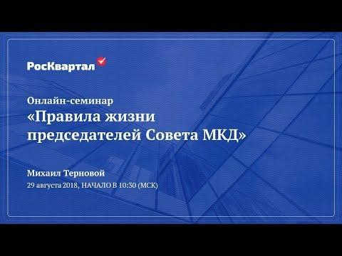 ✅ Онлайн-семинар «Правила жизни председателей Совета МКД. Курс для начинающих»