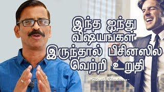 5 most important things for business success- Madhu Bhaskaran- Business Tamil Video