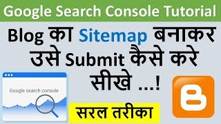 Blog Sitemap Ko Google Search Console Me Submit Kaise Kare ?