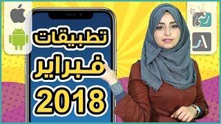 افضل تطبيقات الاندرويد 2018 والايفون لشهر فبراير | تطبيق مميز لليوتيوبرز
