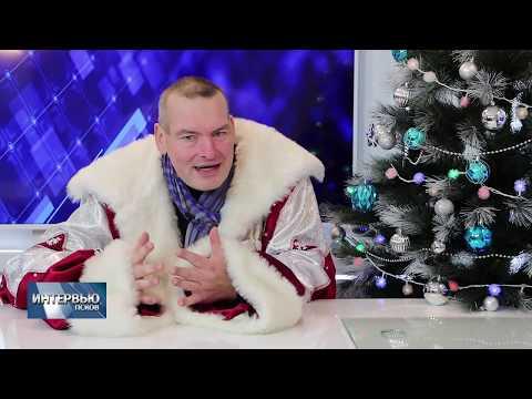 27.12.2018 Интервью / Александр Минин