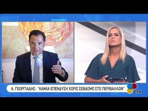 Ο Υπουργός Ανάπτυξης και Επενδύσεων, Α. Γεωργιάδης, στην ΕΡΤ3 | 3/9/2019 | ΕΡΤ