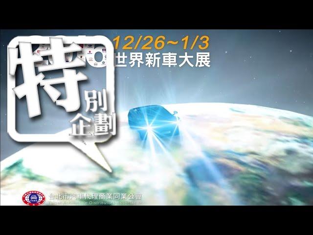 151203 地球篇 Final